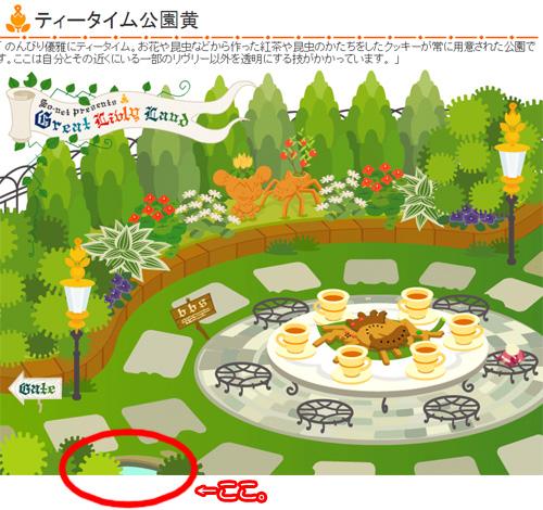 006隠しパーク1.jpg