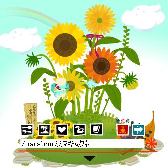20081013変身.jpg