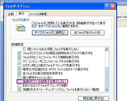 ファイル形式4.jpg